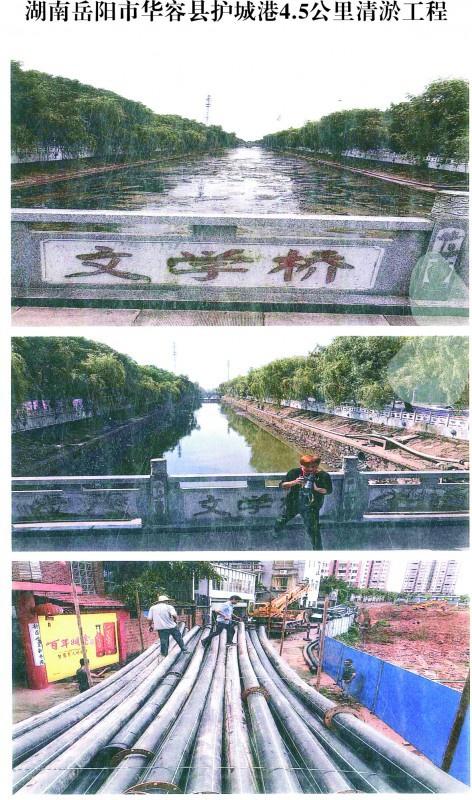 湖南岳陽工程